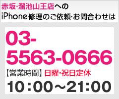 赤坂・溜池山王店0120-302-919