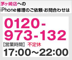 茅ヶ崎店0120-973-132