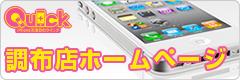 iPhone修理のクイック 調布店ブログ