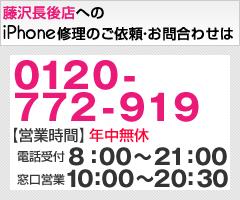 藤沢長後店0466-43-7455