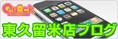 iPhone修理のクイック 東久留米店ブログ