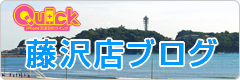 iPhone修理のクイック 藤沢店ブログ