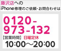 藤沢店0120-973-132