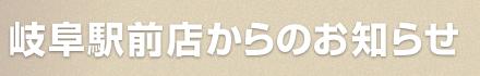 岐阜駅前店からのお知らせ