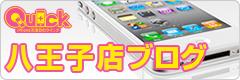 iPhone修理のクイック 八王子店ブログ