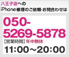 八王子店0120-925-066