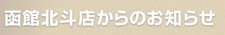 函館北斗店からのお知らせ