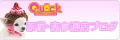 iPhone修理のクイック 原宿店ブログ