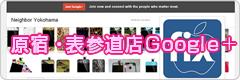 iPhone修理のクイック 原宿店Google+