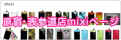 iPhone修理のクイック 原宿店mixiページ