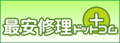 iPhone修理.com