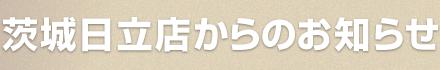 茨城日立店からのお知らせ