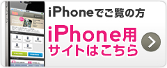 iphone用サイトはこちら