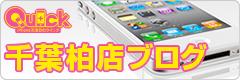 iPhone修理のクイック千葉柏店ブログ