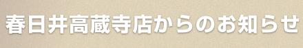 春日井高蔵寺店からのお知らせ