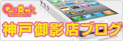iPhone修理のクイック 神戸御影店ブログ