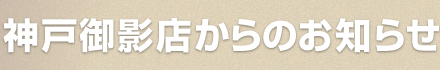 神戸御影店からのお知らせ