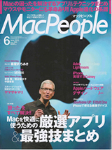 Mac People 6月号