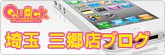 iPhone修理のクイック 埼玉 三郷店ブログ