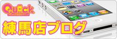iPhone修理のクイック 練馬店ブログ