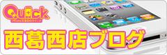 iPhone修理のクイック 西葛西店ブログ
