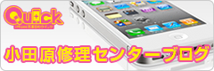 iPhone修理のクイック 神奈川 小田原修理センターブログ