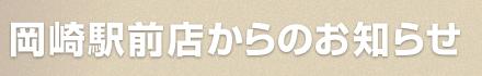 岡崎駅前店からのお知らせ