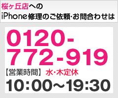 桜ヶ丘店046-268-7808