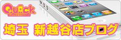 iPhone修理のクイック 新越谷店ブログ