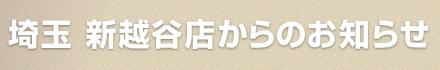 埼玉 新越谷店からのお知らせ