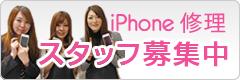 iPhone修理スタッフ店募集中