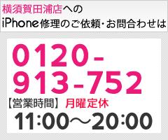 横須賀田浦店0120-913-752