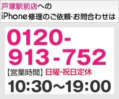 戸塚駅前店0120-913-752