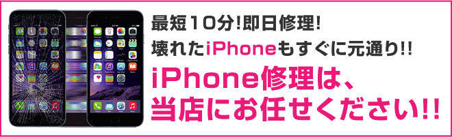 iPhone修理クイック蒲田店情報