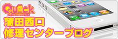 iPhone修理のクイック蒲田西口修理センターブログ