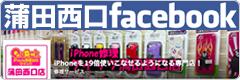 iPhone修理のクイック蒲田西口修理センターfacebook