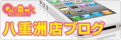 iPhone修理のクイック 東京駅 八重洲店ブログ