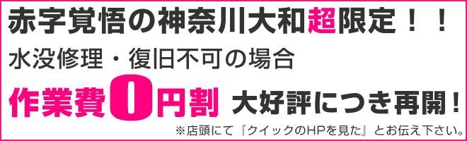 赤字覚悟の大和中央通り店超限定!!WEB予約超限定キャンペーン