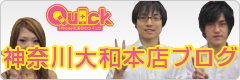 iPhone修理のクイック 神奈川 大和本店ブログ