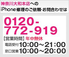 神奈川 大和本店0120-772-919