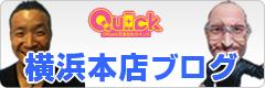 iPhone修理のクイック 横浜本店ブログ