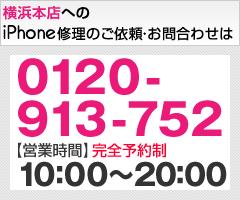 横浜本店0120-913-752