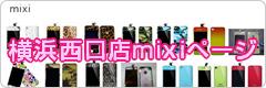 iPhone修理のクイック 横浜西口店mixiページ