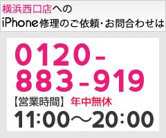 横浜西口店0120-883-919
