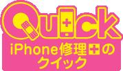 iPhone修理のQuick