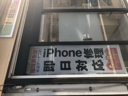 本日iPhone修理のクイック自由が丘店オープン!