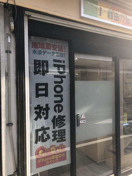 iPhone修理jiyugaoka.jpg