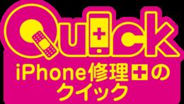 非正規のiPhone修理屋は怪しい?