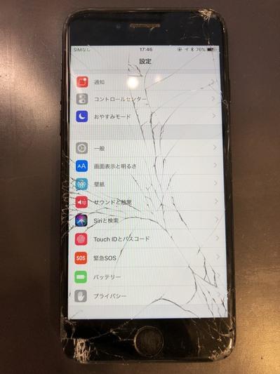 iPhone7_screen_broken.jpg