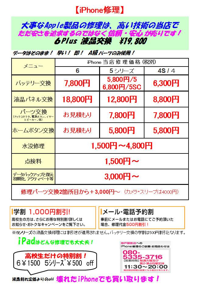 最新価格150917.jpg